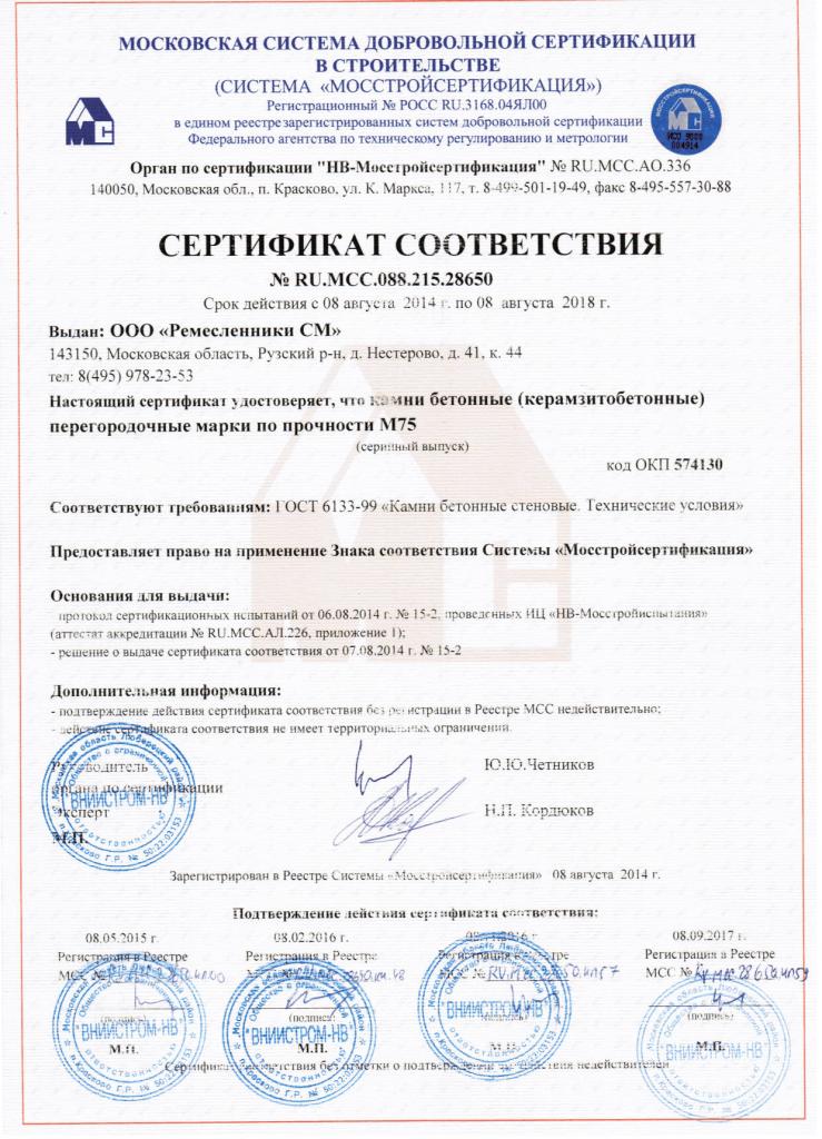 Сертификат на камни стеновые перегородочные