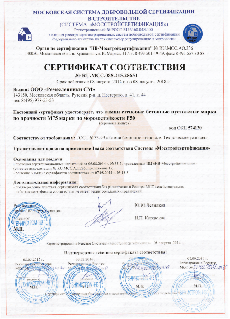 Сертификат на камни стеновые пустотные
